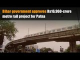 Bihar government approves Rs16,960-crore metro rail project for Patna