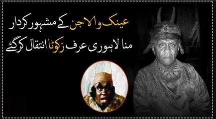 Breaking News: Ainak Wala Jinn's Zakoota passes away in Lahore