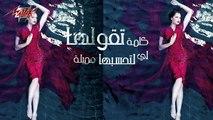 Zrofy Saaba - Amal Maher ظروفى صعبة - امال ماهر