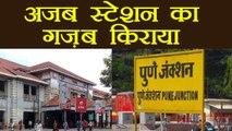 Pune railway station: यहाँ Train fare से ज्यादा Platform Ticket के लिए खर्च करने पड़ते है पैसे