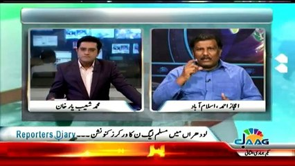 Reporters Diary on Jaag Tv - 17th February 2018