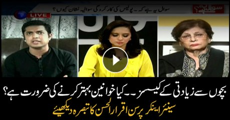 Do we need to change or improve laws regarding child sexual abuse? Iqrarul Hassan's analysis