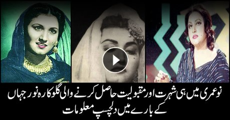 Noor Jahan: Childhood & Early Life