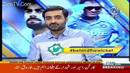 Behind The Wicket With Moin Khan – 17th February 2018