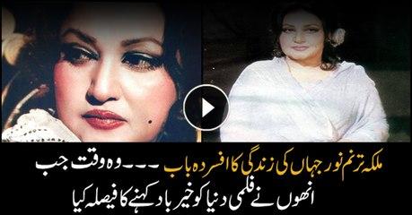 Noor Jahan: Personal Life & Legacy