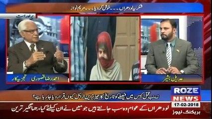 Tareekh-e-Pakistan Ahmed Raza Kasuri Kay Sath - 17th February 2018