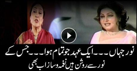 Noor Jehan: When the queen of millions of hearts departed