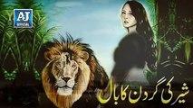 شیر کی گردن کا بال ۔۔ Sher Ki Gardan Ka baalمزید ایسی دلچسپ اسلامی ویڈیوز کے لئے ہمارا پیج AJ Islamic Media@ لازمی لائک کریں۔ شکریہ