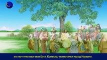 Восточная Молния Голос Святого Духа«Спаситель уже вернулся на «белом облаке»»Господь Иисус уже пришел