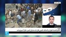 مقتل 15 شخصا بينهم 6 أطفال في غارة جوية قرب صنعاء