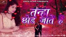 2018 - 2019 Latest Hindi Love Song   तन्हा छोड़ जाते है   FULL Audio   Bollywood Songs   Romantic - Sad - Bewafa - Bewafai Latest Song   Anita Films