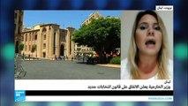 التوصل لاتفاق على قانون انتخاب جديد في لبنان