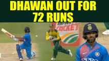India vs South Africa 1st T20I : Shikhar Dhawan dismissed for 72 runs | Oneindia News