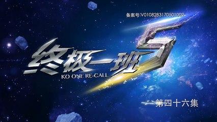 終極一班5 第46集 KO One Re Call Ep46