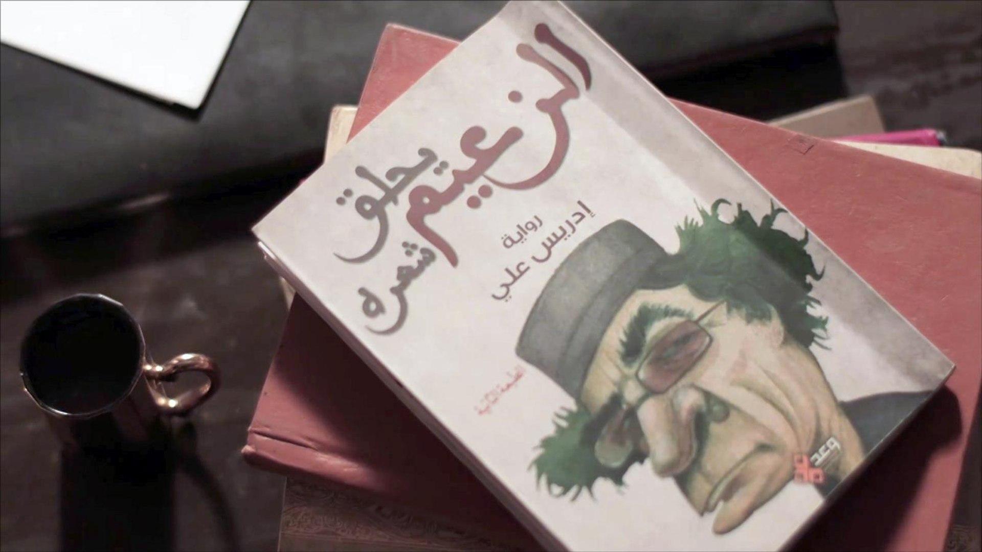 خارج النص- الزعيم يحلق شعره.. رواية أغضبت القذافي