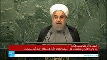 ماذا قال روحاني عن السعودية في كلمته في الأمم المتحدة؟