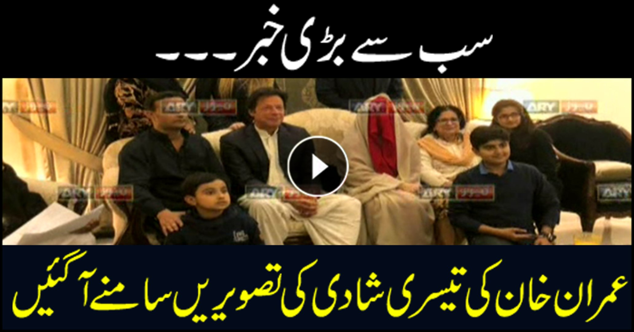 Imran Khan ties the knot again for third time
