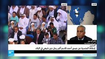 البحرين: إسقاط الجنسية عن عيسى قاسم أكبر مرجعية شيعية في البلاد