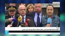 """تنظيم """"الدولة الإسلامية"""" يتبنى مقتل ضابط شرطة وزوجته غرب باريس"""