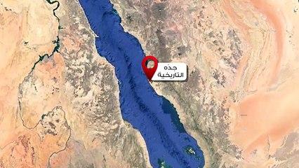نظرة على المنطقة التاريخية في جدة، فما هي قصتها مع التاريخ؟ #كلام_نواعم