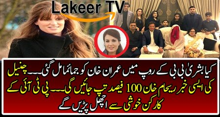Brilliant Report Over 3rd Marriage of Imran Khan