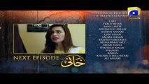 Khaani Episode 17 Teaser   Har Pal Geo