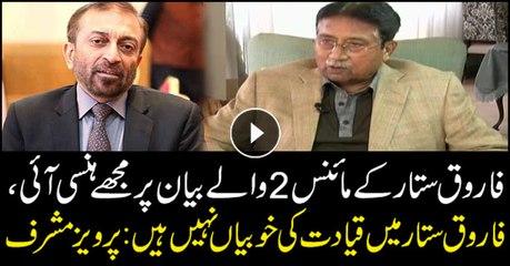Farooq Sattar does not have leadership qualities: Musharraf