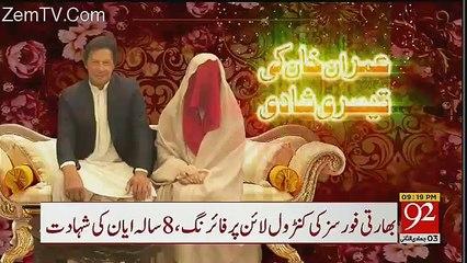 Imran Khan Ki Shadi Kab Huyi..??