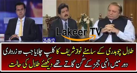 Hamid Mir Played Old Clip of Nawaz Sharif in Front of Talal Ch