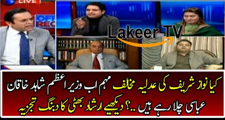 Irshad Bhatti's Analysis on Shahid Kahqan Abbasi Strategies Against Judiciary