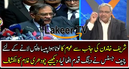 Dabang Action of Chief Justice Against Sharif Family Corruption