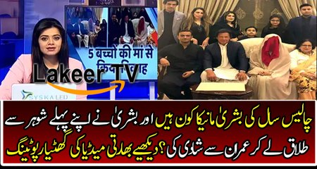 Cheap Reporting of Indian media on Imran Khan Marriage