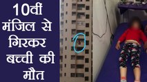 Ghaziabad:  4-year-old girl dies after falling from balcony on 10th floor | वनइंडिया हिंदी