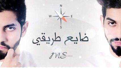محمد الشحي - ضايع طريقي (حصرياً)   2016