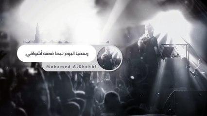 محمد الشحي - رسميآ (حصرياً) | 2017