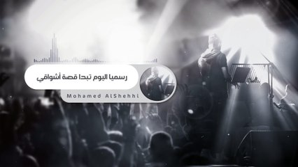 محمد الشحي - رسميآ (حصرياً)   2017