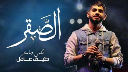 محمد الشحي - الصقر (النسخة الأصلية)   2018