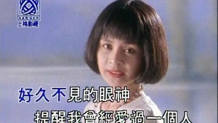 Alicia Kao - Wei She Mo Wo De Zhen Huan Lai Wo De Teng
