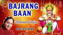 बजरंग बाण, Bajrang Baan I BABITA SHARMA I Hanuman Bhajan I Full Audio Song I Hanuman Chalisa