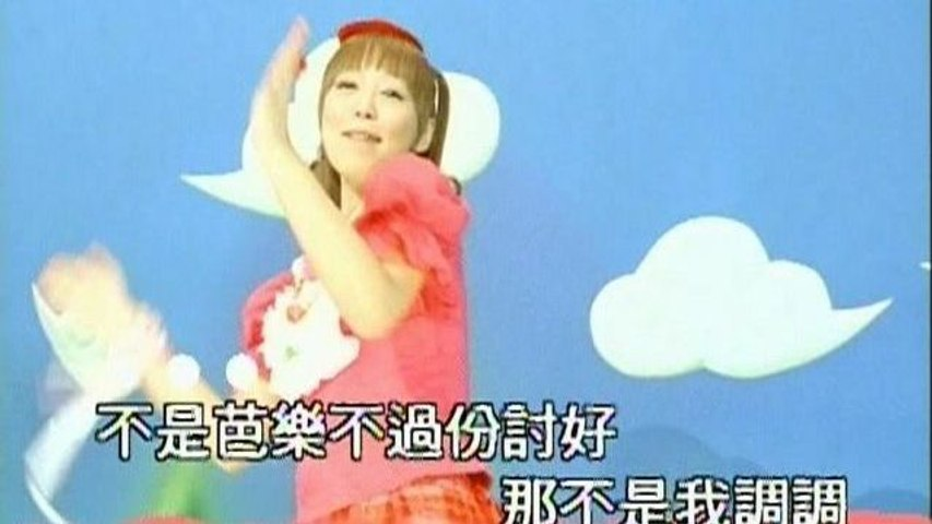 An-Yu Chu - Shui Mi Tao Sheng Ming