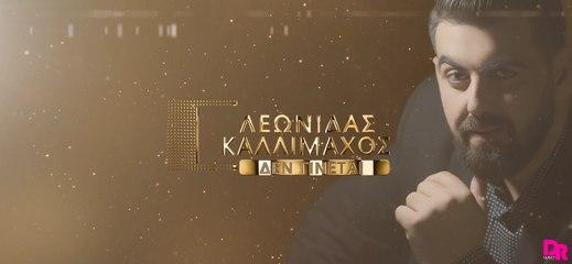 Leonidas Kallimahos - Den Ginetai (Official Lyric Video)