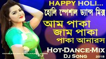 Holi Special Dance Mix || Aam Paka Jam Paka Paka Anarash (Hot Dance Mix) Dj Song || 2018 Holi BD Dance Mix