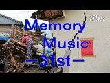 (taoyakaibs)メモリーミュージック第31回熊本震災等のボランティアvol2