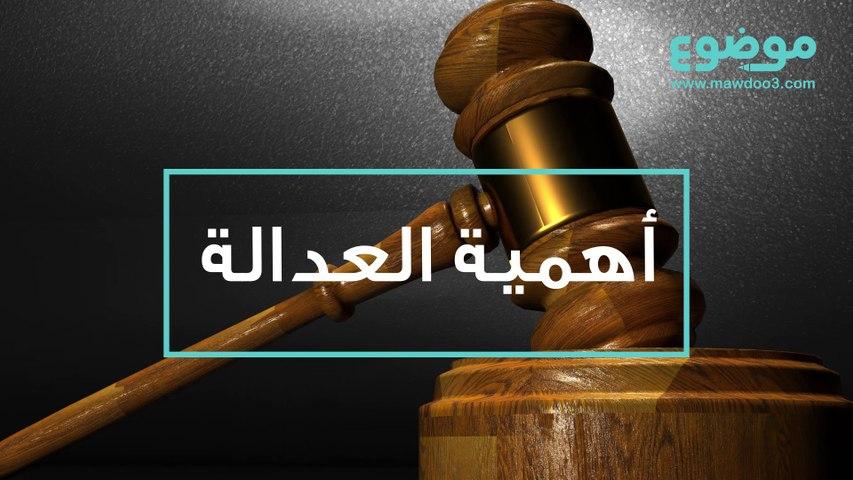أهمية العدالة
