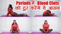 Yoga to prevent Periods Blood Clots | पीरियड्स में में Blood Clots को दूर करेंगे ये आसन | Boldsky