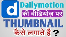 How to Add Thumbnail on Dailymotion Videos || Dailymotion ki Videos par Thumbnail kese Add Kre||2018