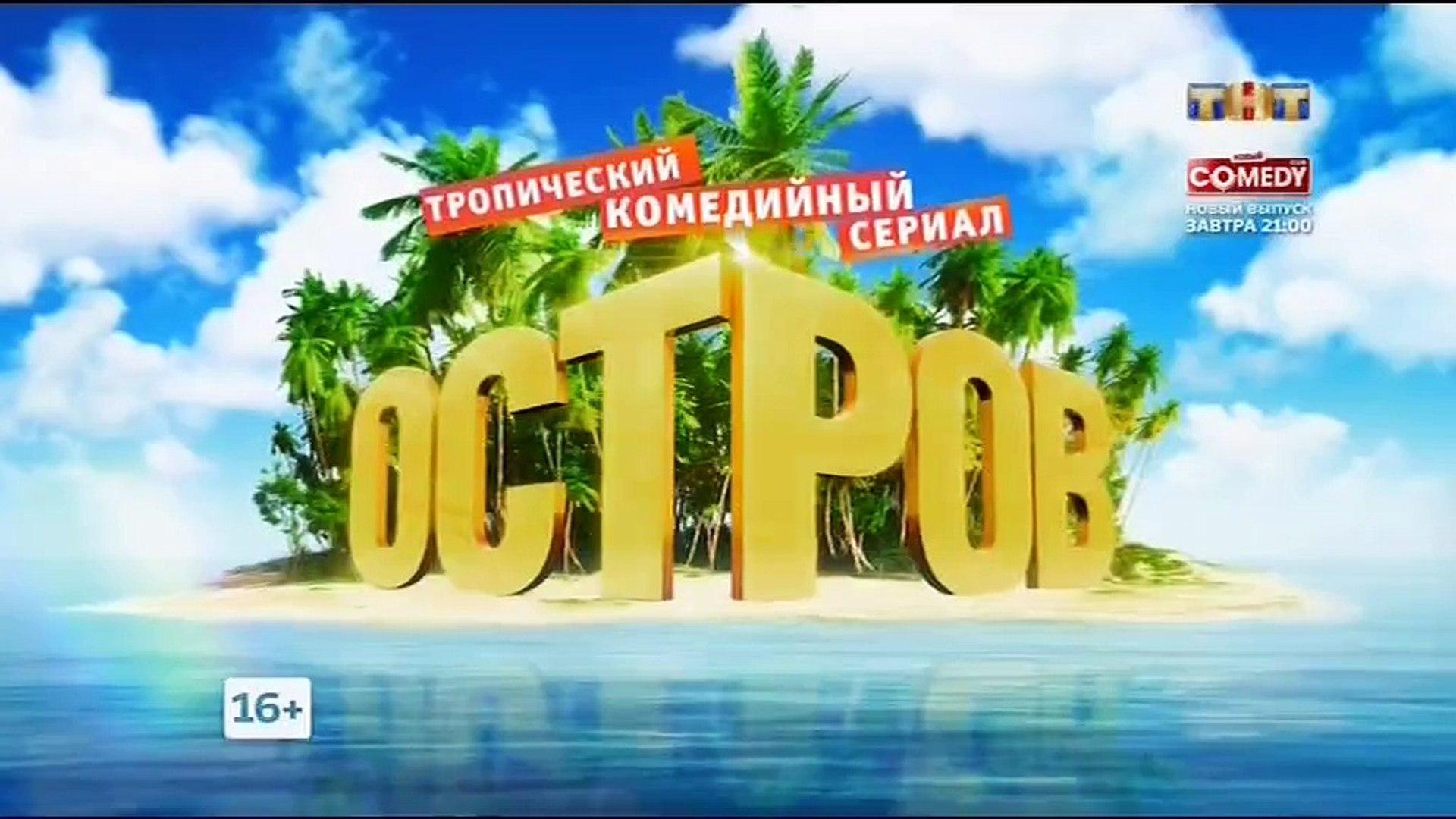 Остров 2 сезон 12 серия 2018 Комедия