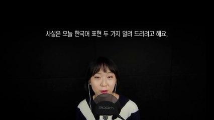 Korean Soft Spoken ASMR- Korean Idiomatic Phrases Using 바람 (wind)
