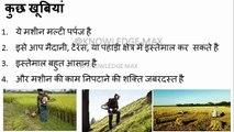 Multi Purpose Agro and Garden Machines for small farmers in India