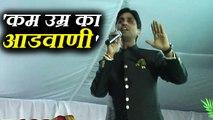 देश की राजनीति का सबसे कम उम्र का आडवाणी हूं- कुमार विश्वास
